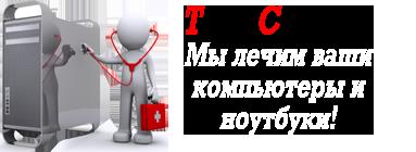 TreatComp – Мы лечим ваши компьютеры и ноутбуки!