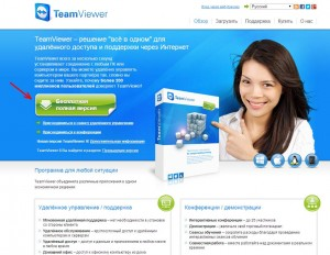 Скачивание программы TeamViewer