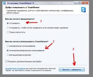 Возможности установки программы teamviewer