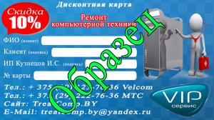 Дисконтная карта на услуги по ремонту