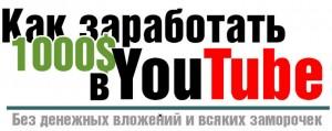 Работа на YouTube